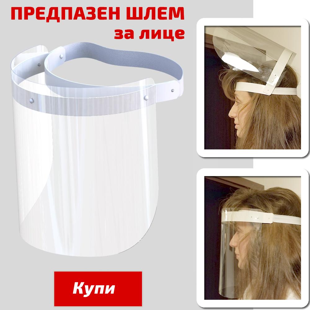Предпазен шлем за лице